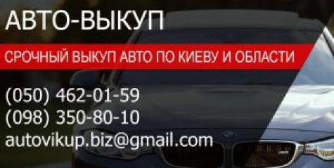 autovikup.biz автовыкуп