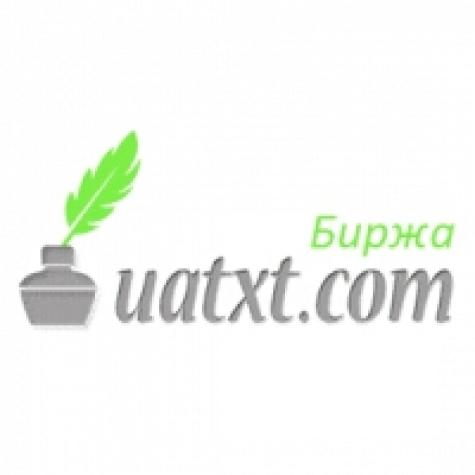Биржа уникального контента UAtxt.com