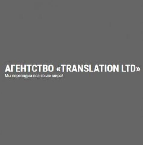 Бюро переводов Translation LTD