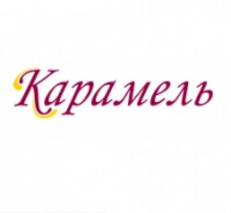 Карамель организация праздников