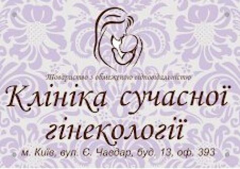 Клиника современной гинекологии