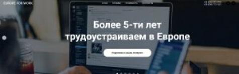 Кадровое агентство «Eu4Work»