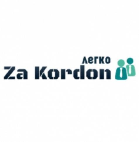 Компания «Za Kordon легко»