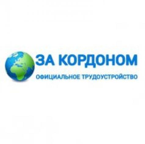 Компания «За кордоном»