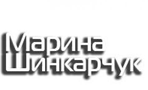Марина Шинкарчук - профессиональный фотограф