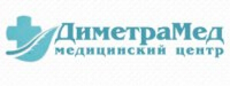 Медицинский центр ДиметраМед