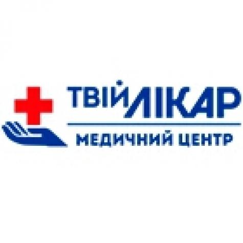 Медицинский центр «Твій Лікар»