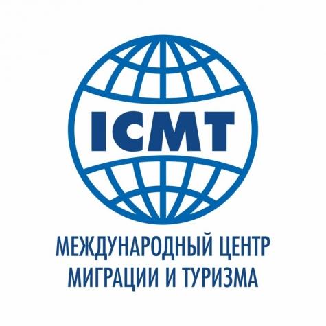 Международный центр миграции и туризма (ICMT)