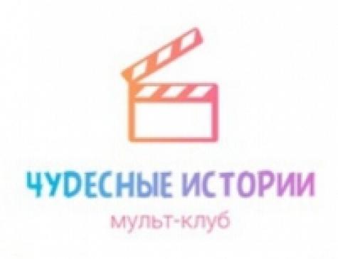 """Мульт-клуб """"Чудесные истории"""""""