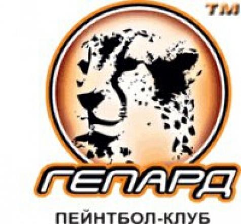 Пейнтбольный клуб «Гепард»