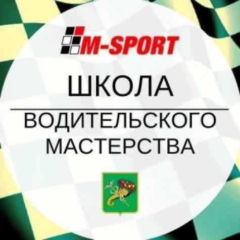 Школа водительского мастерства М-Спорт