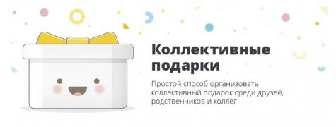 Tuti.com.ua коллективные подарки