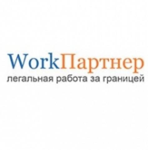 WorkПaртнер