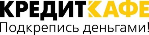 КредитКафе
