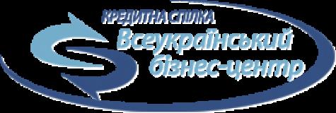 """Кредитна спілка """"Всеукраїнський бізнес-центр"""""""