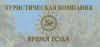 """Туристическая компания """"5е время года"""