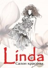"Салон красоты ""Линда"