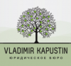 Адвокатское бюро Владимира Капустина