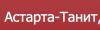 Астарта-Танит