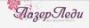 Центр лазерной эпиляции и эстетической косметологии «ЛазерЛеди»