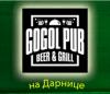 GOGOL-PUB