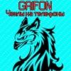 Компания «Грифон»
