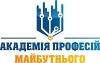 Академія професій майбутнього (Академия Профессий Будущего в Киеве)