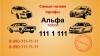 «Альфа такси», Киев