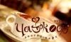 Аппетит-кафе «Чайкоф», Киев