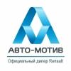 Авто-мотив