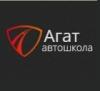 Автошкола АГАТ