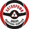 Автошкола Автопрофи