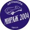 Автошкола Мираж