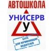 Автошкола «Унисерв»