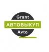 Автовыкуп авто grantavto.com.ua