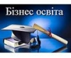 Бізнес-школа Київського національного університету імені Тараса Шевченка