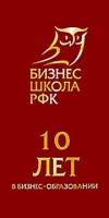 Бизнес-Школа РФК