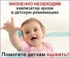 Благотворительный фонд имени Св. Луки