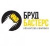 Brudbusters.com.ua клининговая компания