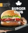 «Burger Club»