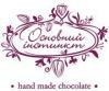 Бутик бельгийского шоколада «Основной инстинкт», Киев