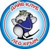Дайвинг-клуб «ЛЕО-Крым»