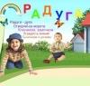 Детский сад «Радуга», Киев