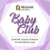Детский сад Release baby club