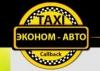 Эконом Taxi