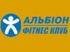 Фитнес-клуб «Альбион»
