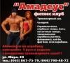 Фитнес клуб «Амадеус»
