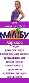 Фитнес клуб «Малибу»