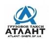 Грузовое такси АТЛАНТ Днепр
