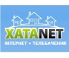 ХатаNet интернет провайдер
